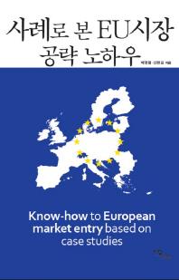 사례로 본 EU시장 공략 노하우