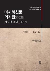 아사히신문 외지판(조선판) 기사명 색인. 3: 1922.01~1923.12