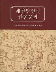 예천방언과 전통문화