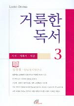 거룩한 독서 3