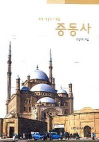 중동사(세계 각국사 시리즈)