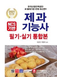 NCS기반 제과기능사 필기ㆍ실기 통합본(2021)