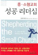 중소형교회 성공 리더십