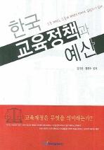 한국 교육정책과 예산