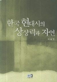 한국 현대시의 상상력과 자연