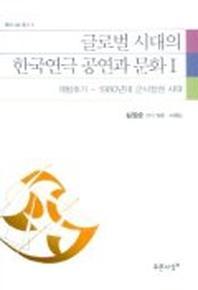 글로벌 시대의 한국연극 공연과 문화 1
