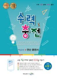 수력충전 중학 수학1(하)(2021)