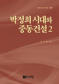 박정희 시대와 중동건설. 2