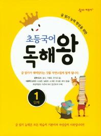 글 읽기 능력 향상을 위한 초등국어 독해왕 1단계