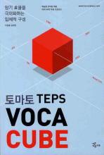 TEPS VOCA CUBE(토마토)(단어장1권포함)