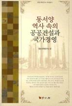 동서양 역사속의 공공건설과 국가경영