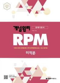 개념원리 RPM 알피엠 고등 미적분(2021)