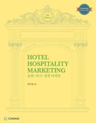 호텔 외식 관광 마케팅