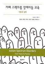 자폐 스펙트럼 장애아동 교육(이론과 실제)