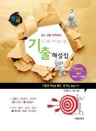 헬퍼 인문계논술 기출해설집: SKY편(2011)