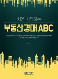 처음 시작하는 부동산경매 ABC