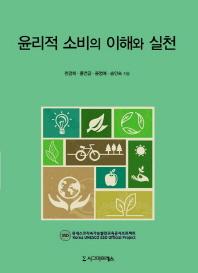 윤리적 소비의 이해와 실천