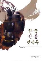 한국 전통 민속주