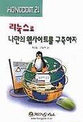 리눅스로 나만의 웹사이트를 구축하자(S/W포함)