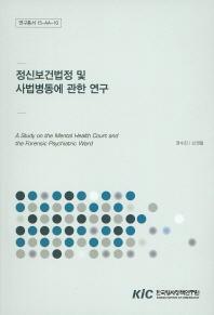 정신보건법정 및 사법병동에 관한 연구