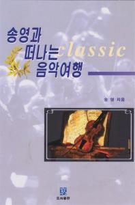 송영과 떠나는 음악여행