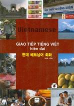 현대 베트남어 회화