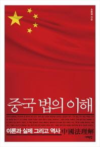 중국 법의 이해