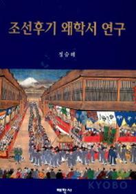 조선후기 왜학서 연구