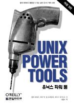 유닉스 파워 툴  3판  (UNIX POWER TOOLS)