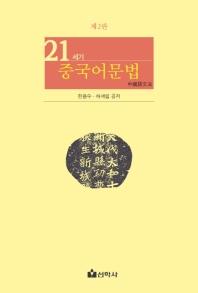 21세기 중국어문법