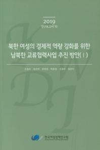북한 여성의 경제적 역량 강화를 위한 남북한 교류협력사업 추진 방안. 1