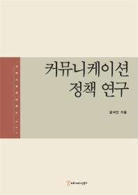 커뮤니케이션 정책연구