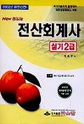 전산회계사 2급 실기(뉴바이블)(CD-ROM 1장 포함)