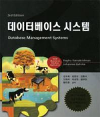 데이터베이스 시스템(3/E)