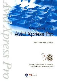 누구나 쉽게 배울 수 있는 Avid Xpress Pro