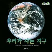 우리가 사는 지구
