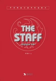 THE STAFF: 극장상식의 이해