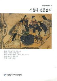 서울의 전통음식