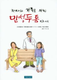 환자와 가족을 위한 만성두통 진료지침