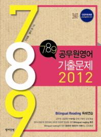 7.8.9 공무원영어 기출문제(2012)