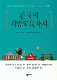 한국의 지방교육자치