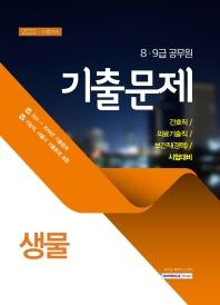 생물 기출문제(8, 9급 공무원)(2020년 시험대비)