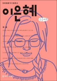 이은혜(큰글씨책)