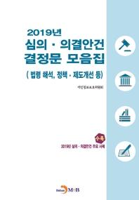 2019년 심의·의결안건 결정문 모음집