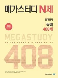 고등 영어영역 독해 408제(2020)(2021 수능대비)