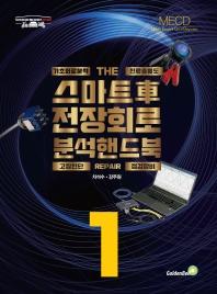 스마트 차 전장회로 분석 핸드북. 1