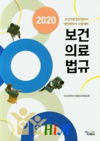 보건의료법규(2020)