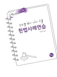 헌법 사례연습(2022 대비)