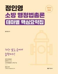 2022 정인영 소방 행정법총론 테마별 핵심요약집