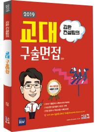 김완 컨설팅의 교대 구술면접(2019)